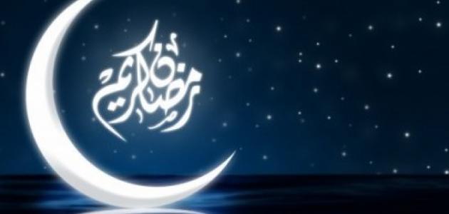 صورة اجمل رسائل رمضان