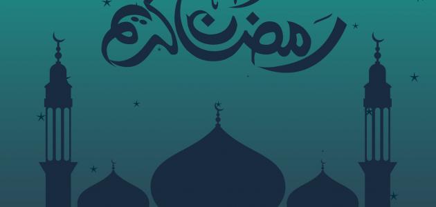 صورة اجمل ما قيل في رمضان